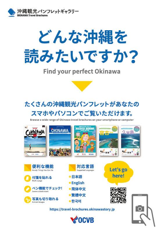 沖縄観光パンフレットギャラリー 告知ポスター A