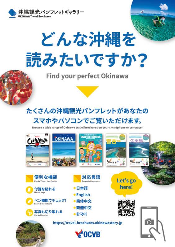 沖縄観光パンフレットギャラリー 告知ポスター B