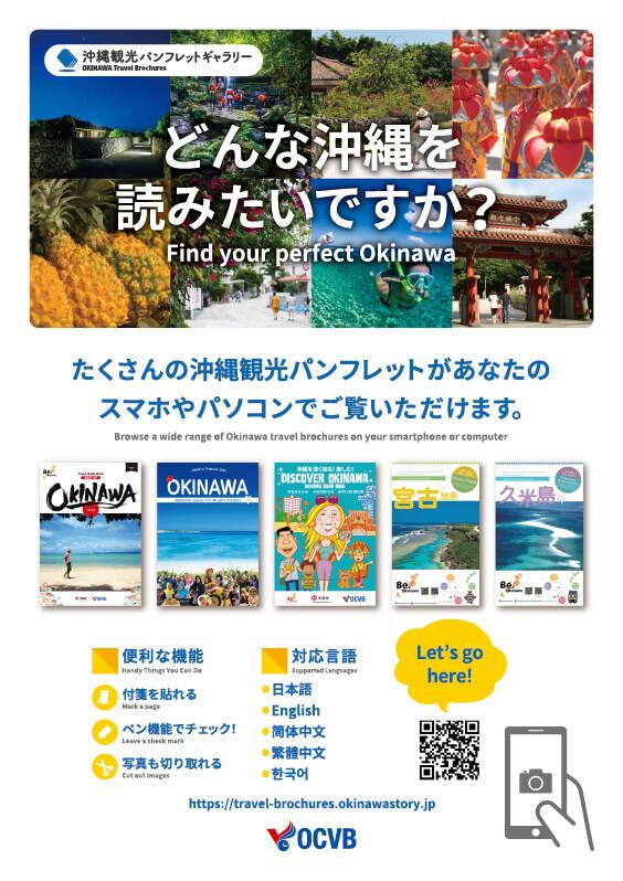 沖縄観光パンフレットギャラリー 告知ポスター C