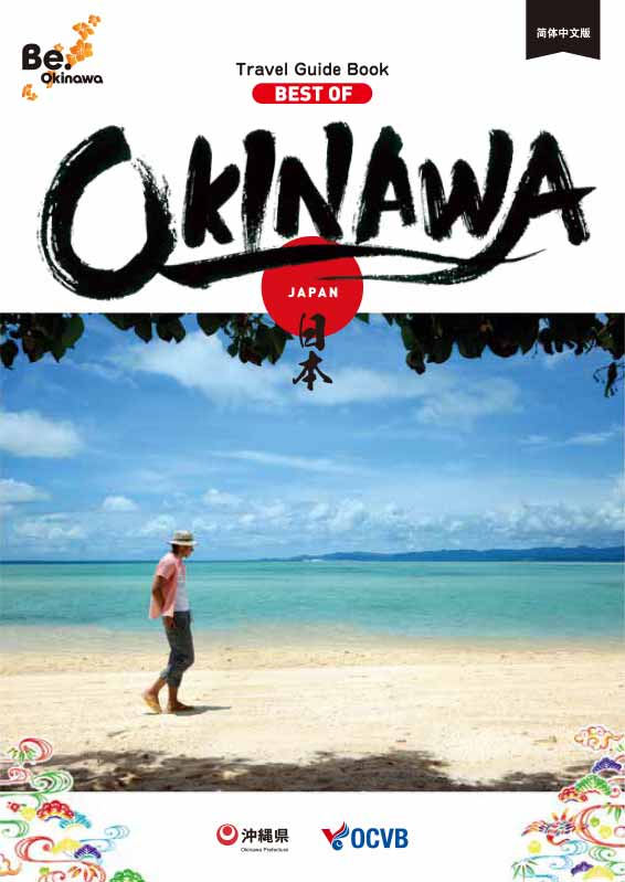 Travel Guide Book BEST OF OKINAWA