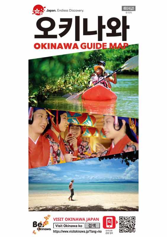 오키나와 가이드 맵 (2020년 판)