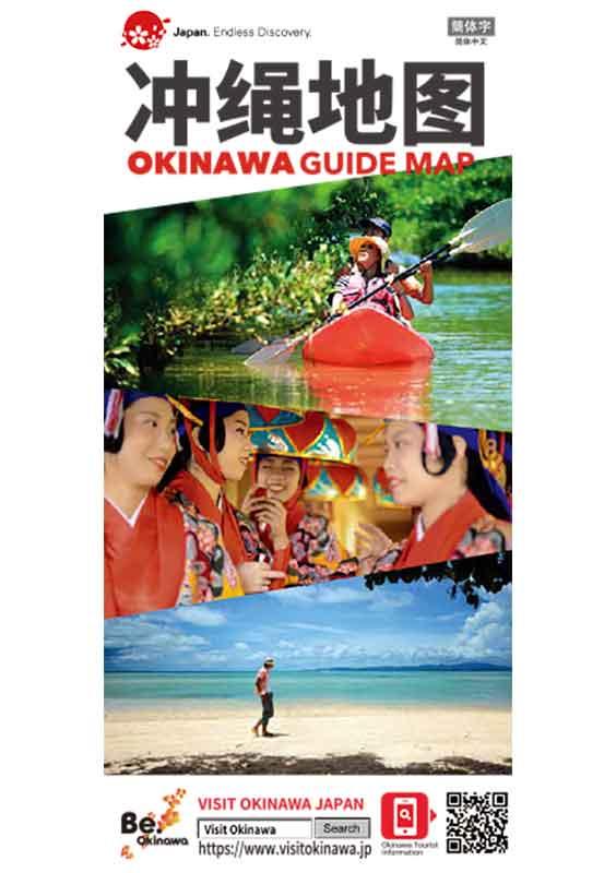 冲绳地图 (2020年版)
