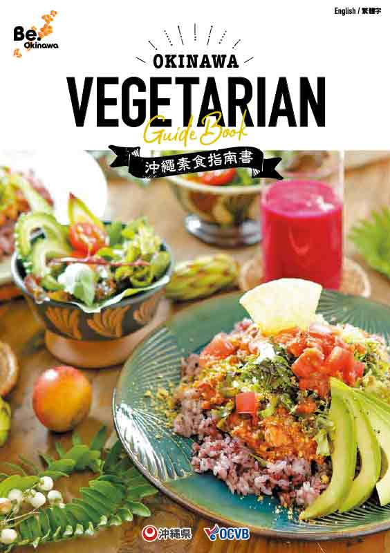 OKINAWA VEGETARIAN Guide Book (English/繁體字) *2019