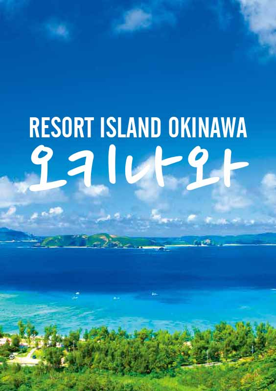 RESORT ISLAND OKINAWA 오키나와
