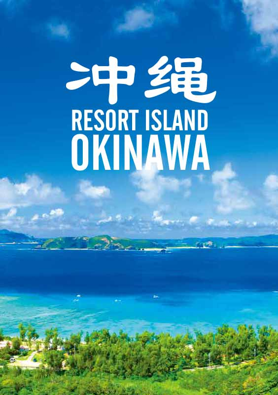 冲绳 RESORT ISLAND OKINAWA