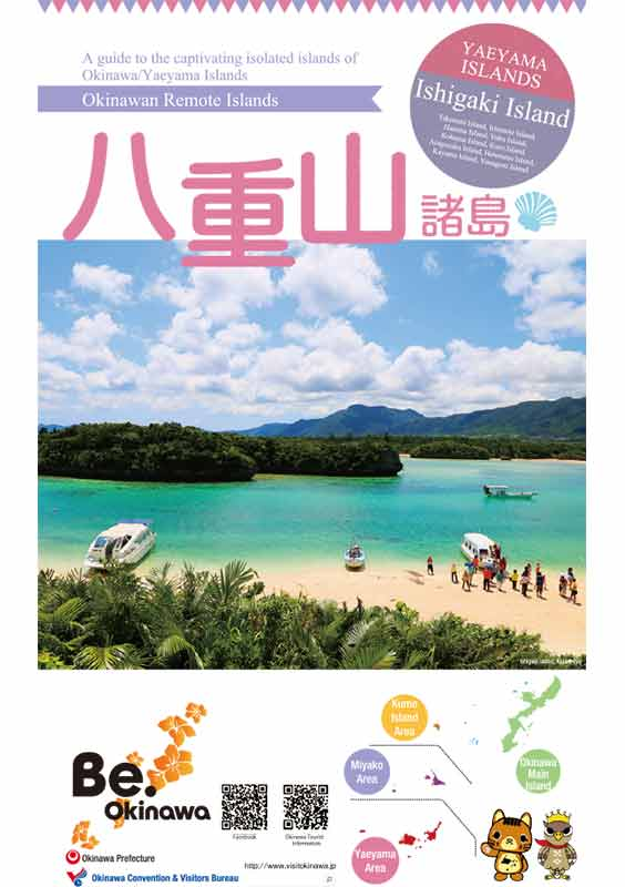 A guide to the captivating isolated islands of Okinawa / Yaeyama Islands