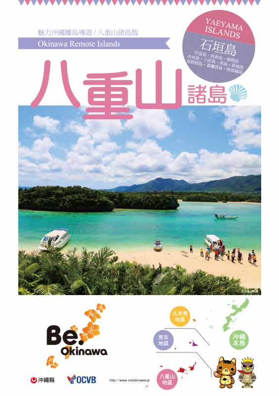 魅力沖繩離島旅遊導覽 / 八重山諸島版