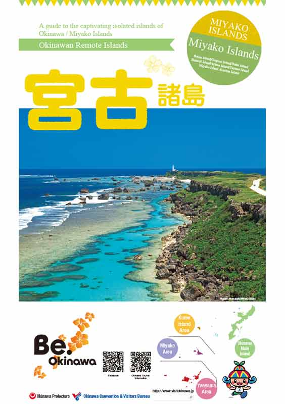 A guide to the captivating isolated islands of Okinawa / Miyako Islands