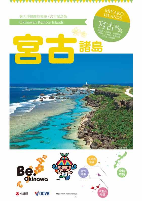 魅力沖繩離島旅遊導覽 / 宮古諸島版