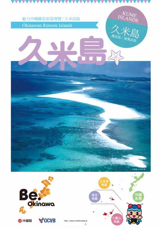 魅力沖繩離島旅遊導覽 / 久米島版