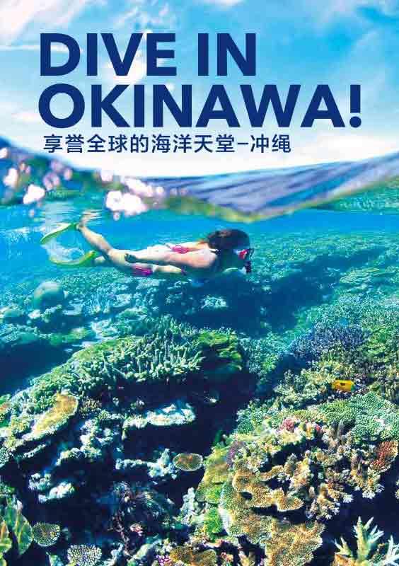 DIVE IN OKINAWA! 享誉全球的海洋天堂ー冲绳