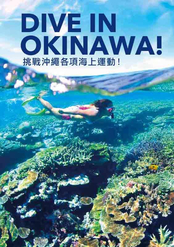 DIVE IN OKINAWA! 挑戰沖繩各項海上運動!2018