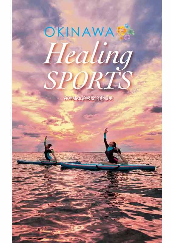 OKINAWA Healing SPORTS -在冲绳体验极致治愈感受