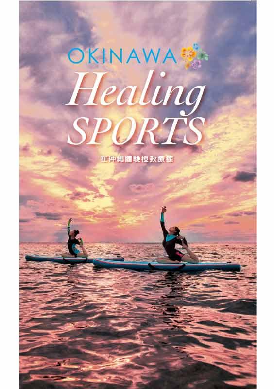 OKINAWA Healing SPORTS -在沖繩體驗極致療癒