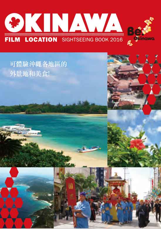 OKINAWA FILM LOCATION SIGHTSEEING BOOK 2016