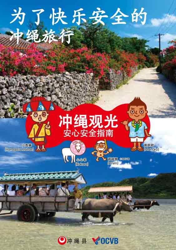 冲绳观光 安心安全指南 [2019年版]