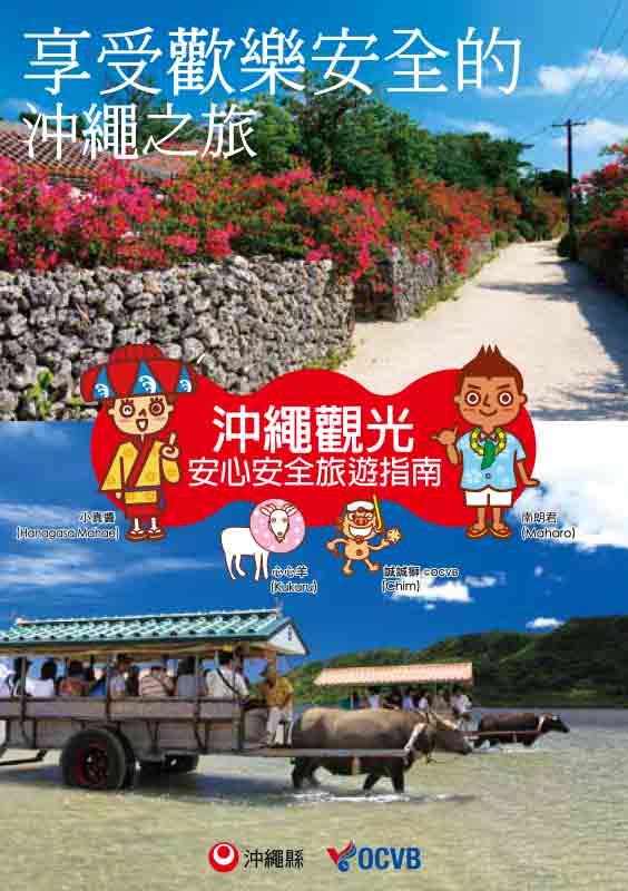 沖繩觀光 安心安全旅遊指南 [2019年版]