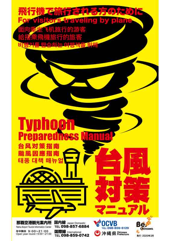 Typhoon Preparedness Manual (2020 Edition)
