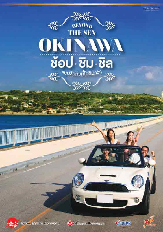 BEYOND THE SEA OKINAWA (ไทย)