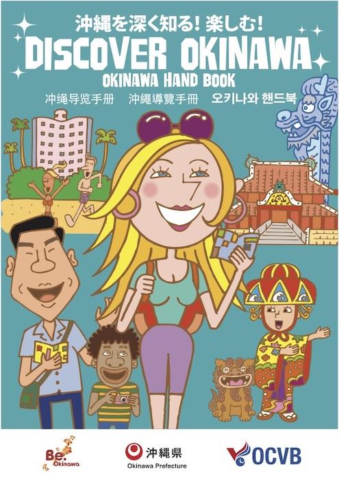 DISCOVER OKINAWA – OKINAWA HANDBOOK(2021)