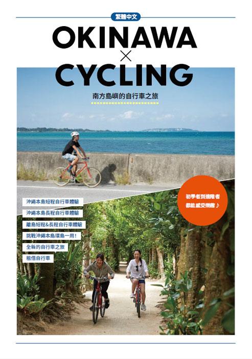 OKINAWA×CYCLING