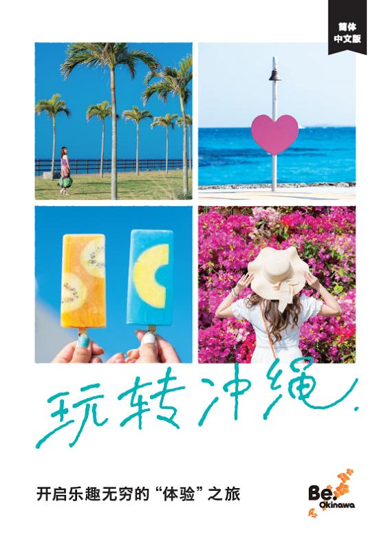 """玩转冲绳~开启乐趣无穷的""""体验""""之旅~"""